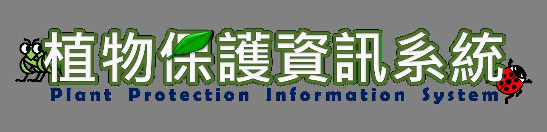 植物保護資訊系統3.0改版更新